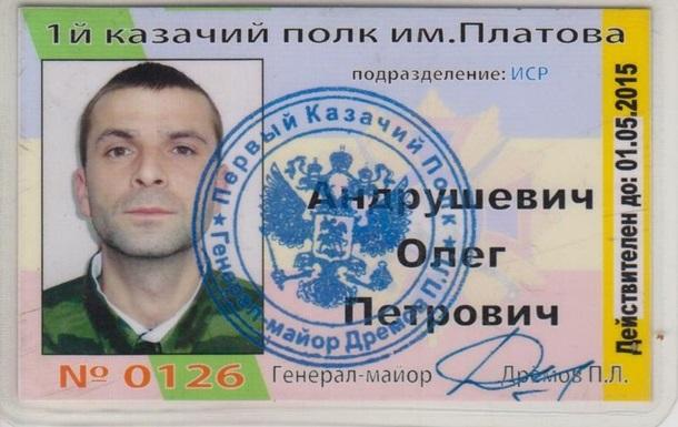Росія збирається видати Україні прихильника ЛНР