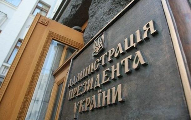В АП відреагували на заяву Трампа щодо Криму