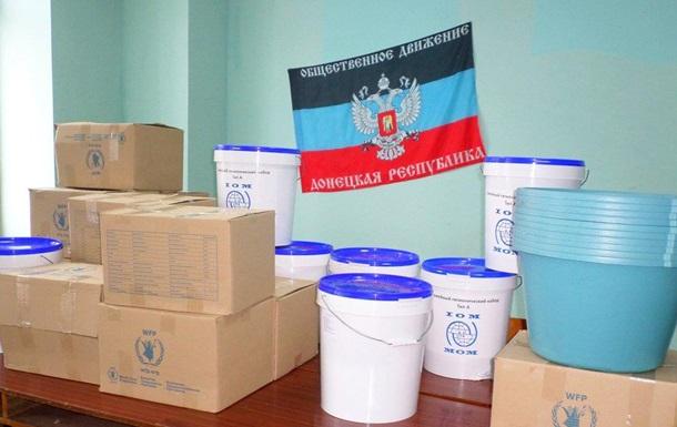 Выдача гуманитарной помощи под флагом «ДНР»