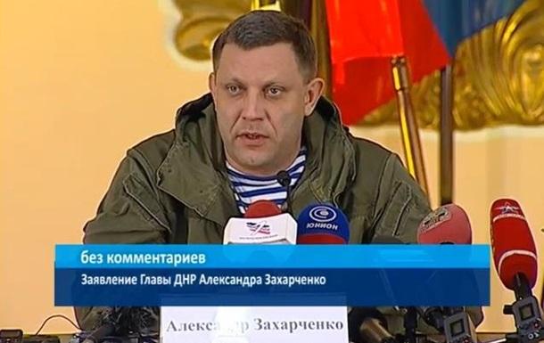 Захарченко пригрозив Києву захопленням всього Донбасу