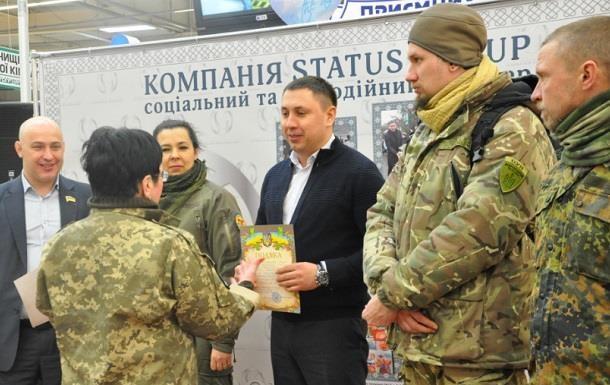 Девелоперская компания «Статус Групп» помогает  украинским военнослужащим в зоне АТО