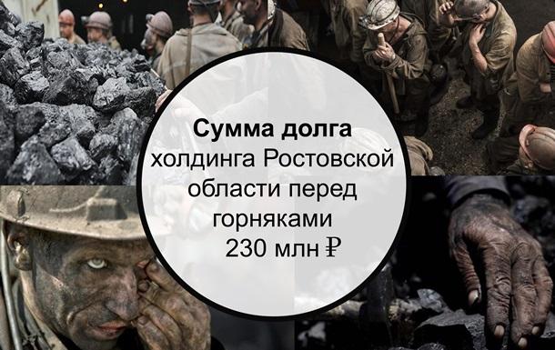 «Обещанного 3 года ждут»: ростовские шахтеры не получали зарплату с августа 2016