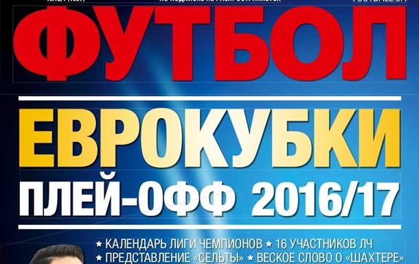Футбол  – лучший спортивный журнал 2016 года в Украине