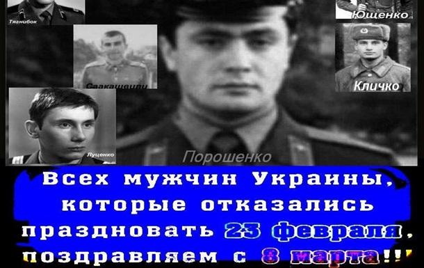 23 февраля в Украине