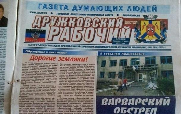 На Донеччині судитимуть головреда газети за сепаратистські статті