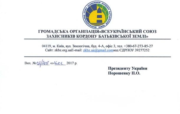 Прикордонники, свобода слова та амбіції пана Харченко Ю.В.