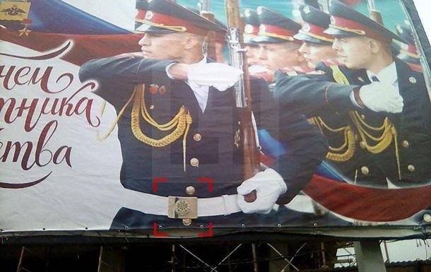 У Росії з 23 лютого вітали плакатом з українськими військовими