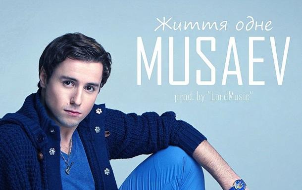 MUSAEV презентовал свою новую  украиноязычную песню