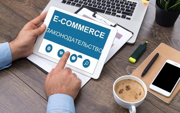 Правовые основы e-commerce в Украине