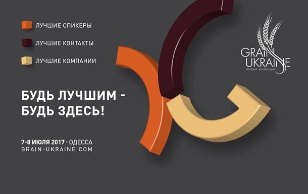 Будь першим на кращому заході літа - GRAIN UKRAINE 2017
