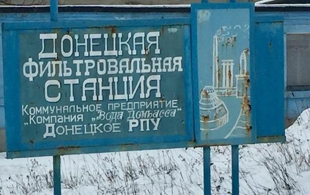 Донецьку фільтрувальну станцію розміновують