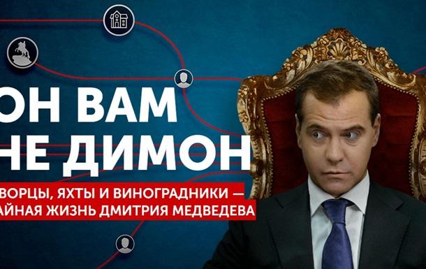 У прем єра Росії Медведєва знайшли таємну  імперію