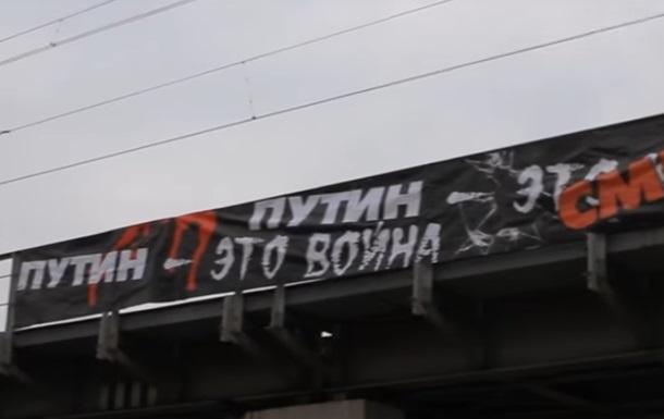 В Москве вывесили баннер  Путин – это война