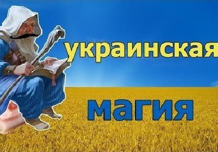 Министерство Магии Украины и философский уголь. Как госслужба по вопросам Крыма