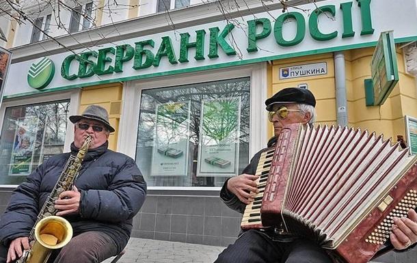 Обрушить «Сбербанк России»