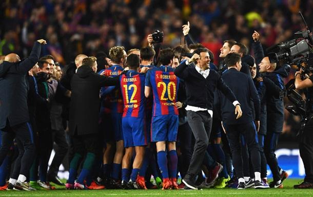 Барселона відсвяткувала перемогу над ПСЖ