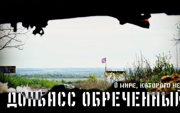 РЕАЛИИ ОККУПИРОВАННОГО ДОНБАССА