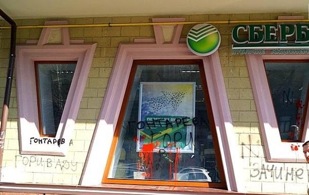 В Одессе Сбербанк России облили краской