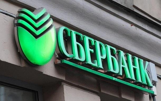 Штаб блокады пригрозил закрыть Сбербанк в Украине