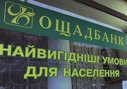 Льготные  кредиты от Ощадбанка: удастся ли  развести  переселенцев