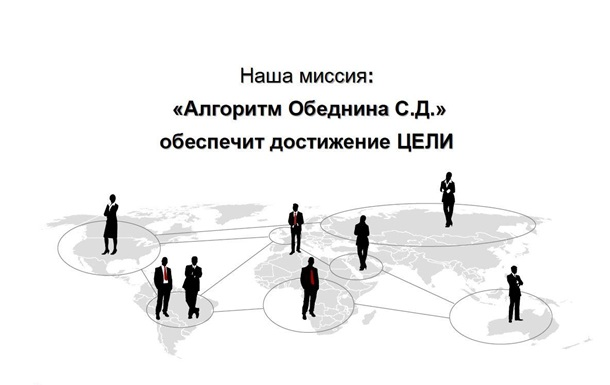 БИЗНЕС-КОУЧИНГ ПО «АЛГОРИТМУ ОБЕДНИНА С.Д.»