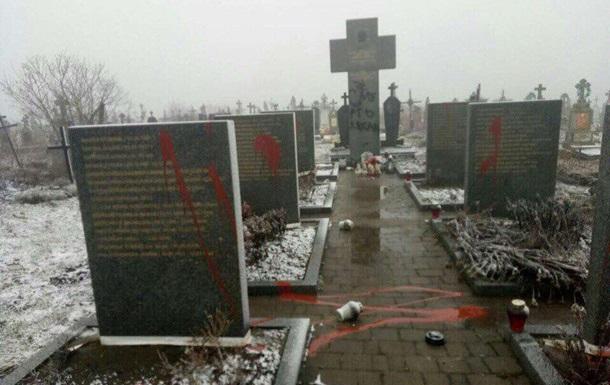 Львівська ОДА: Осквернення польських пам ятників – провокація