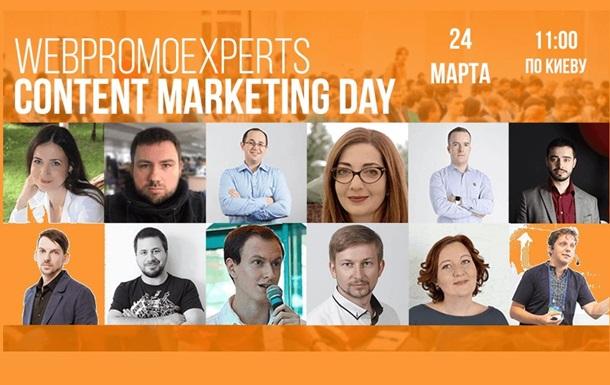 24 марта - WebPromoExperts Content Marketing Day