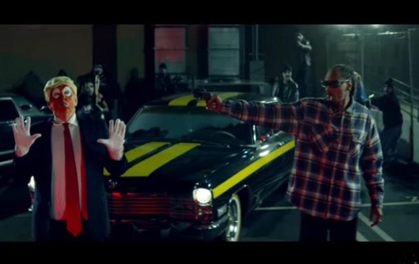 Snoop Dogg в новом клипе стреляет в клоуна-Трампа