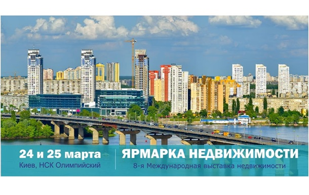 Квартира в Европе или новостройка в Киеве: где выгоднее вкладываться в недвижимость
