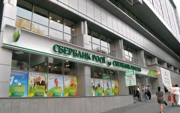 Сбербанк заявив, що не йде з України