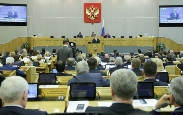 Держдума забороняє перекази грошей в Україну