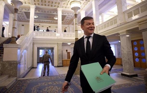 Силовиков обязали расследовать заявления Ляшко