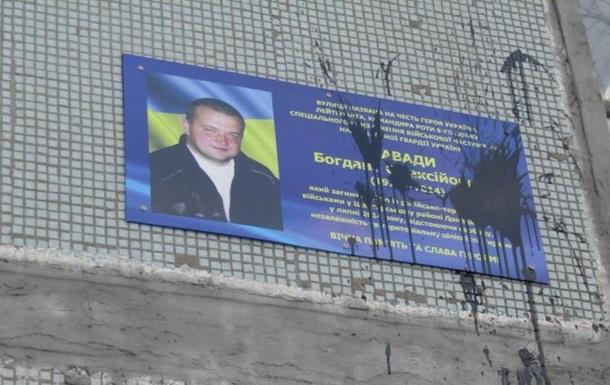 У Запоріжжі осквернили дошку пам яті бійців добробатів
