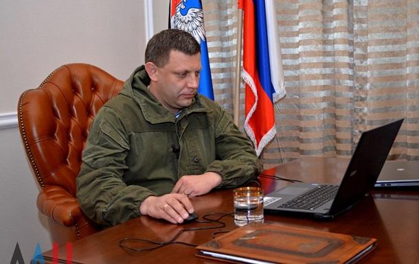 Захарченко на прямой линии