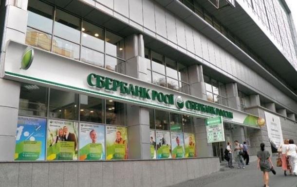 НБУ оголосив про санкції проти банків із Росії