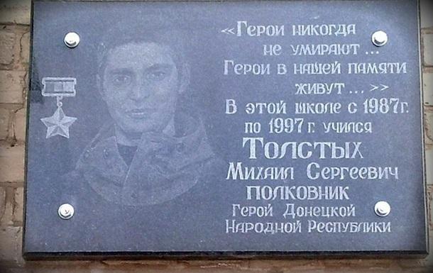 У ДНР школу назвали на честь Гіві - ЗМІ
