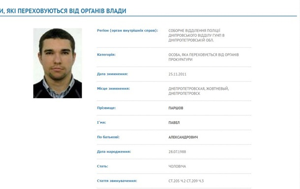 Паршов у 2015 році купував квиток до Москви - ЗМІ
