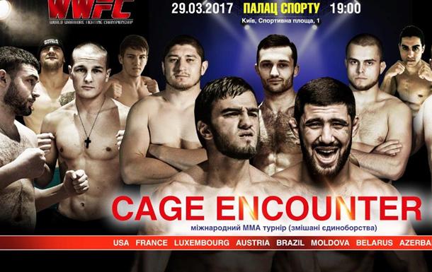 Свiтовий ММА турнір CAGE ENCOUNTER 6 повертається в Україну
