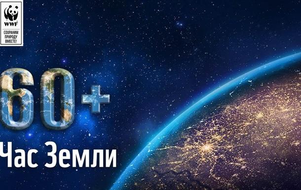 Украина присоединится к акции Час Земли и выключит свет на час