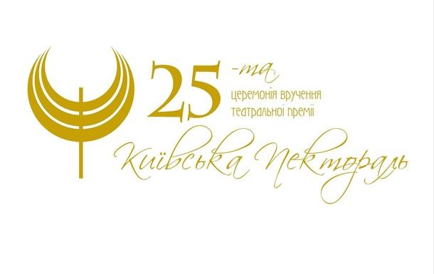 25 церемонія вручення театральної премії «КИЇВСЬКА ПЕКТОРАЛЬ»