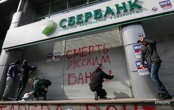 В Киеве разблокировали центральный офис Сбербанка