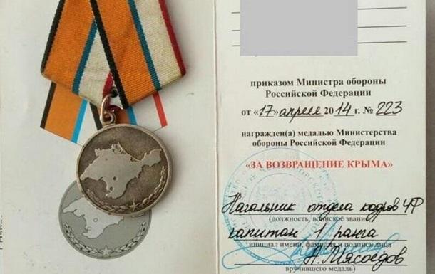 На Чонгаре задержали  самооборонца  с российской медалью за Крым