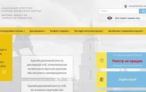 У НАЗК пояснили проблеми з реєстром e-декларацій - ЗМІ