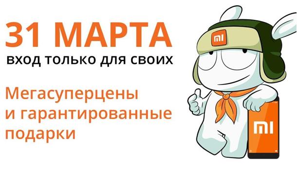 Уникальное событие для всех фанатов Xiaomi в Киеве
