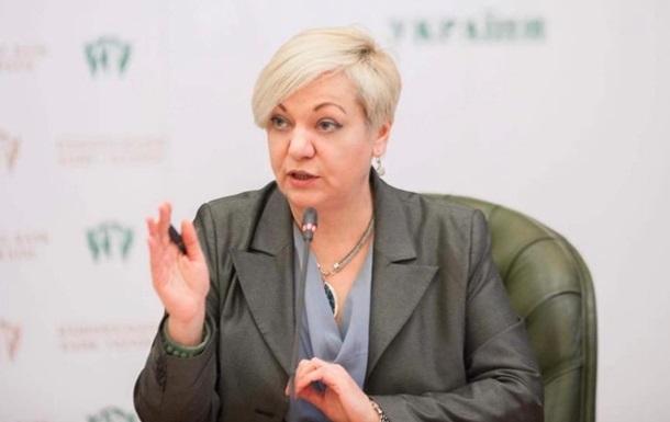 Гонтарева предложила кандидатуры своего преемника
