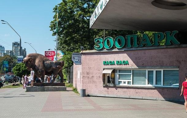 Киевский зоопарк повысил цены на билеты