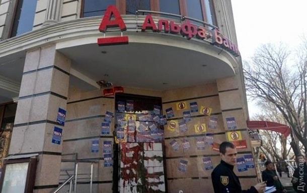 В Одесі замурували Альфа-банк, виникла бійка