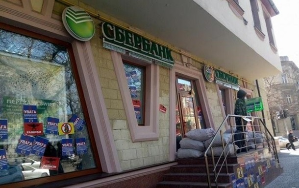 В Одесі поліція розблокувала роботу банків