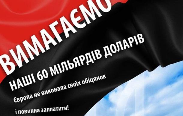 Євросоюз повинен Україні 60 мільярдів доларів