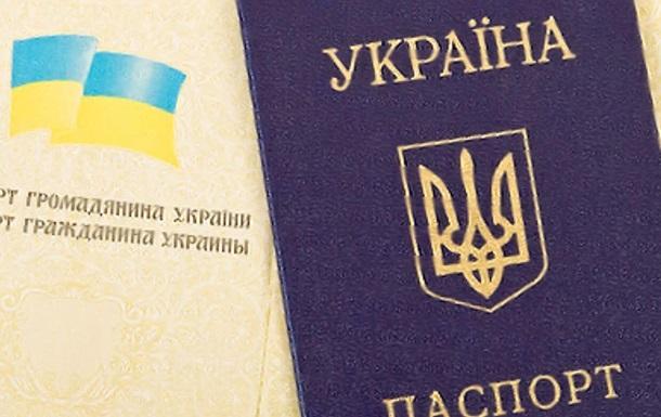 Власти ввели онлайн-сервис по проверке паспортов